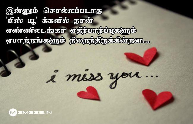 Kathal Poem: Tamil Kathal Kavithai Download | Kathal Hikoo