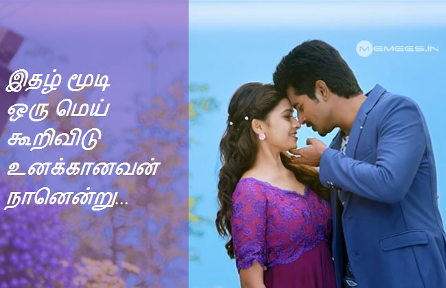 Kathal poem tamil kathal kavithai download kathal hikoo images tamil kathal kathal reactions altavistaventures Choice Image