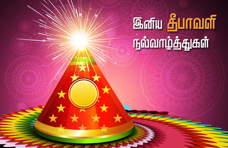 Diwali wishes tamil diwali wishes download memees tamil diwali wishes m4hsunfo
